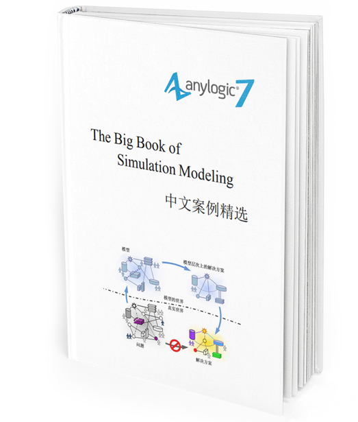 The Big Book of Simulation Modeling: 中文案例精选